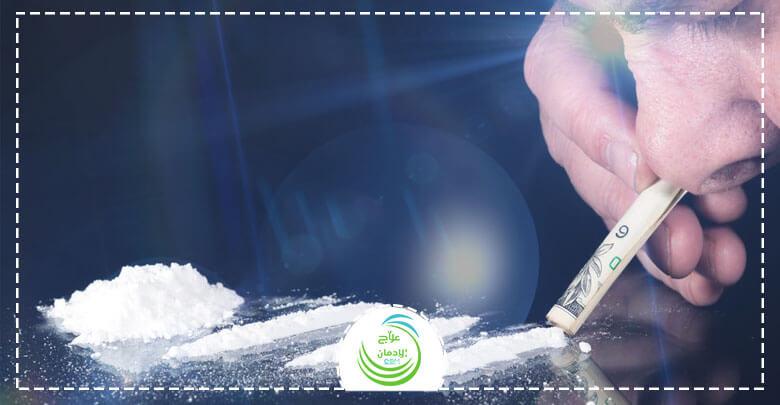 اضرار الكوكايين