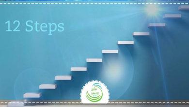 Photo of برنامج ال12 خطوة لإعادة التأهيل من الادمان
