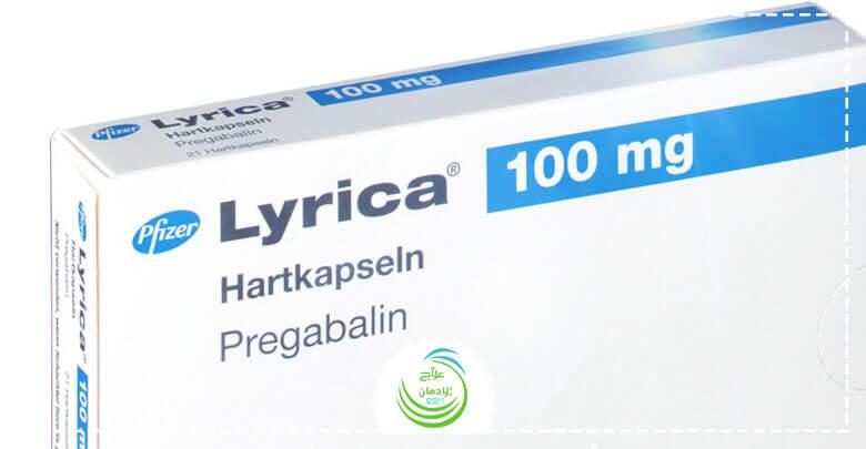 علاج ادمان حبوب ليريكا