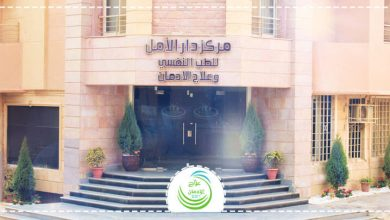 Photo of برامج العلاج في مراكز التأهيل