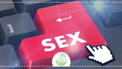 علاج الادمان الجنسي