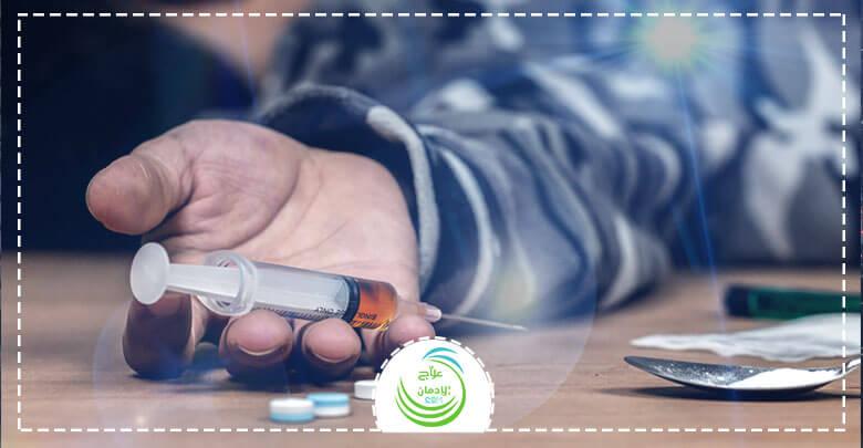 اضرار تعاطي الهيروين