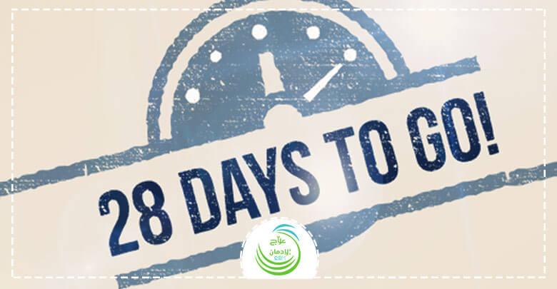 برنامج الـ 28 يوماً لعلاج الادمان