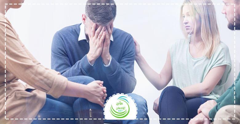 برنامج الدعم الذاتي لعلاج الادمان
