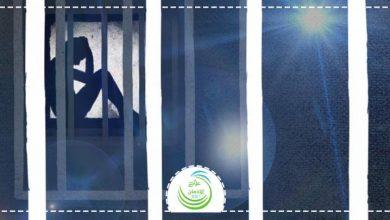 Photo of علاج المدمنين في السجن