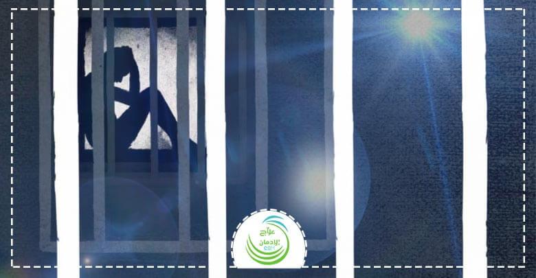 علاج المدمنين فى السجن