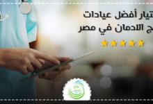 Photo of ما هي معايير اختيار أفضل عيادات علاج الادمان في مصر