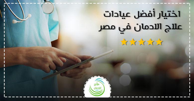 أفضل عيادات علاج الادمان في مصر
