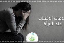Photo of اليكم علامات الاكتئاب عند المرأة وهل يمكن علاجها بدون طبيب