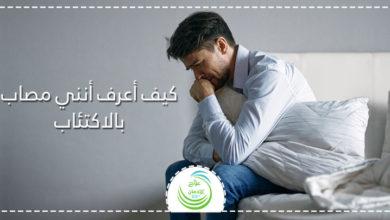 Photo of كيف أعرف أني مصاب بالاكتئاب تعرف علي الاجابة الكاملة