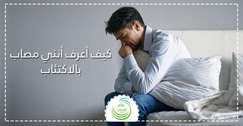 كيف أعرف أني مصاب بالاكتئاب